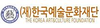 한국예술문화재단에 오신 걸 환영합니다.